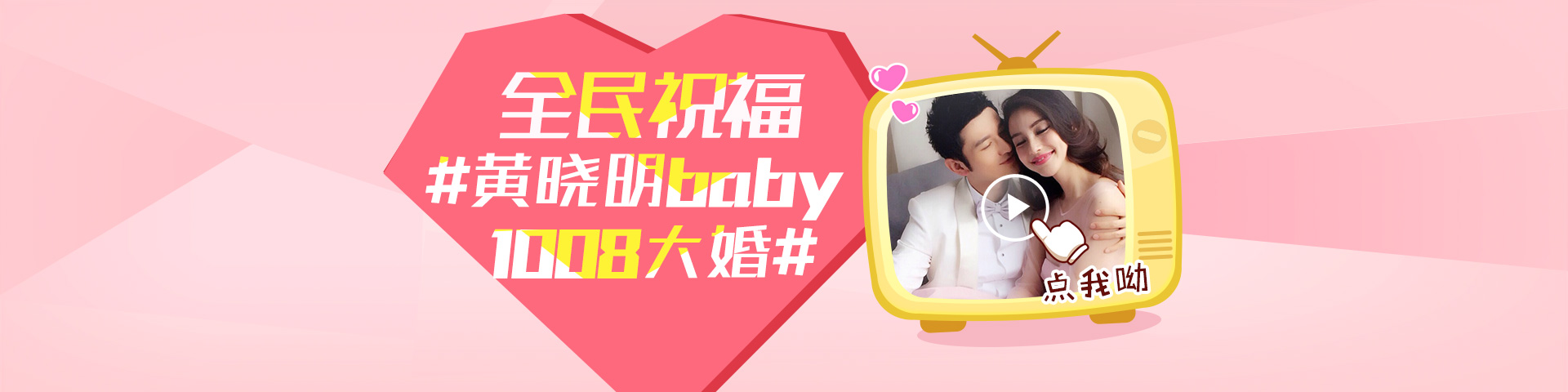 黄晓明baby1008大婚